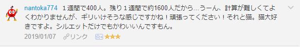 f:id:necozuki299:20190108184804p:plain