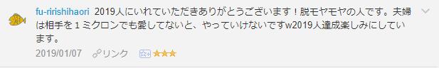 f:id:necozuki299:20190108184853p:plain