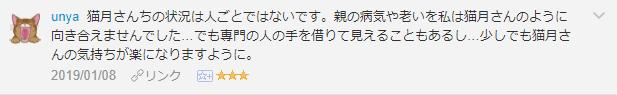f:id:necozuki299:20190109143255p:plain