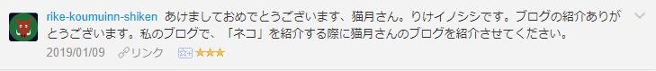 f:id:necozuki299:20190110150434p:plain