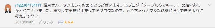 f:id:necozuki299:20190110150450p:plain