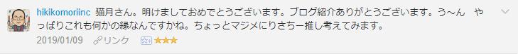f:id:necozuki299:20190110150458p:plain