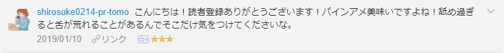 f:id:necozuki299:20190110194338p:plain