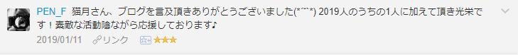 f:id:necozuki299:20190111182331p:plain