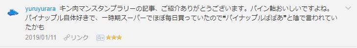 f:id:necozuki299:20190111182338p:plain