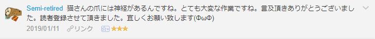 f:id:necozuki299:20190111182344p:plain