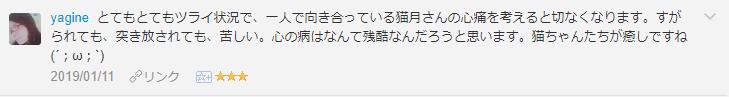 f:id:necozuki299:20190112123605p:plain