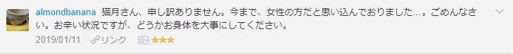 f:id:necozuki299:20190112123608p:plain