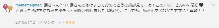 f:id:necozuki299:20190113124200p:plain