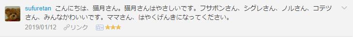 f:id:necozuki299:20190113124210p:plain