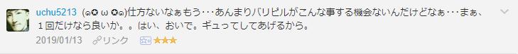 f:id:necozuki299:20190115010319p:plain