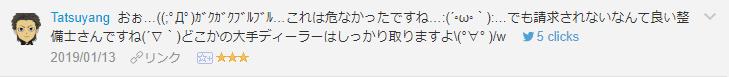 f:id:necozuki299:20190115010323p:plain