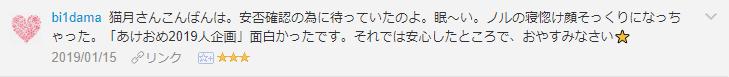 f:id:necozuki299:20190115141547p:plain