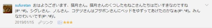 f:id:necozuki299:20190115141556p:plain