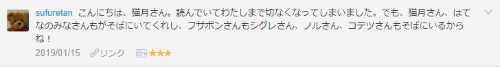 f:id:necozuki299:20190116194345p:plain