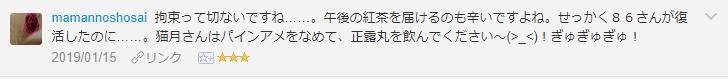 f:id:necozuki299:20190116194402p:plain