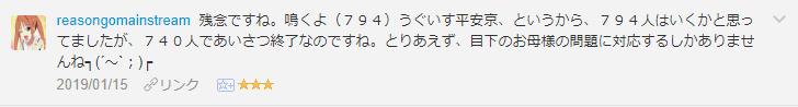 f:id:necozuki299:20190116194406p:plain