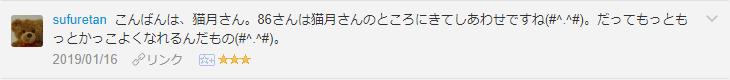f:id:necozuki299:20190117040128p:plain