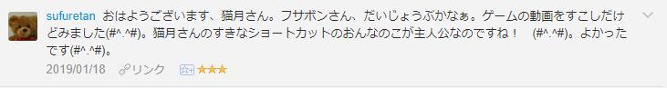 f:id:necozuki299:20190118161003p:plain