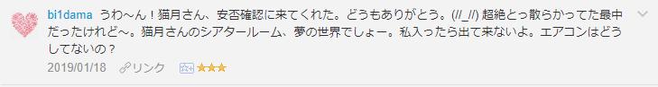 f:id:necozuki299:20190119155149p:plain