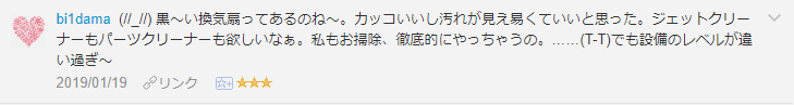 f:id:necozuki299:20190120025438p:plain
