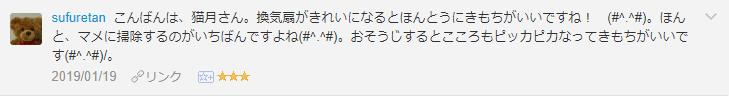 f:id:necozuki299:20190120025451p:plain