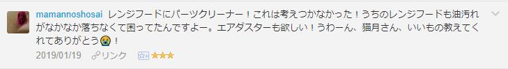 f:id:necozuki299:20190120025457p:plain