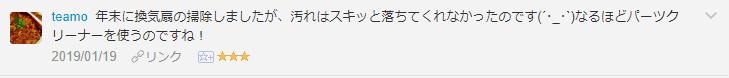 f:id:necozuki299:20190120025509p:plain