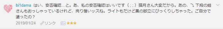 f:id:necozuki299:20190124205135p:plain