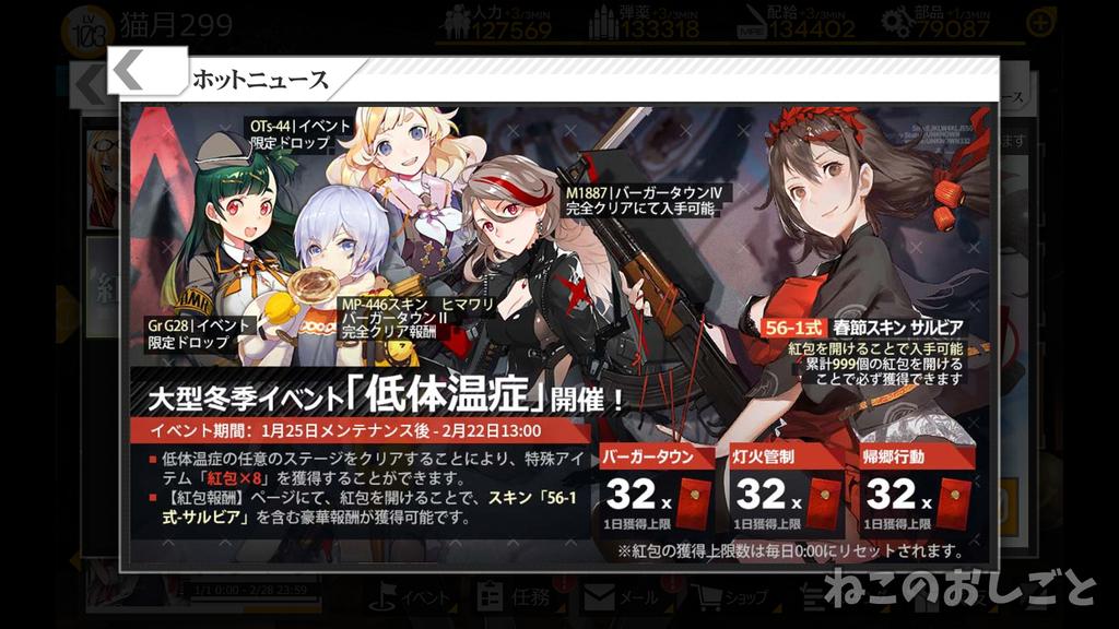 f:id:necozuki299:20190126135058j:plain