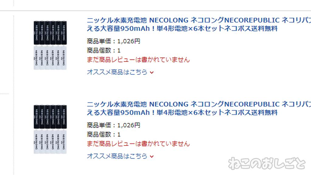 f:id:necozuki299:20190127154639j:plain