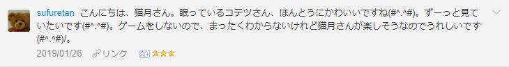 f:id:necozuki299:20190127161030p:plain
