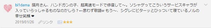 f:id:necozuki299:20190127161046p:plain