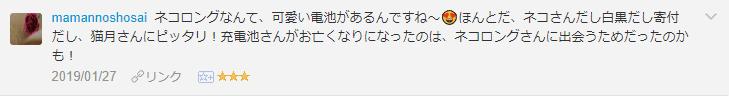 f:id:necozuki299:20190128202119p:plain