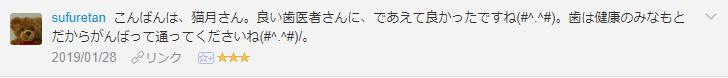 f:id:necozuki299:20190130000040p:plain