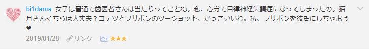 f:id:necozuki299:20190130000047p:plain