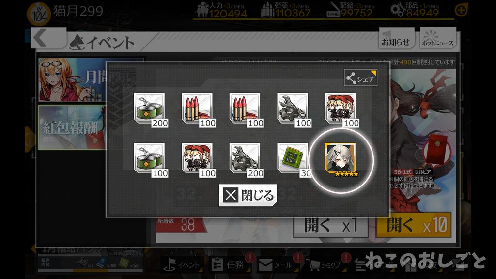 f:id:necozuki299:20190130162549j:plain