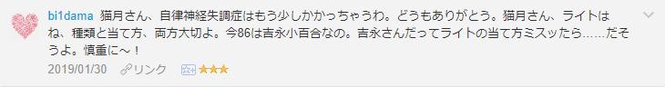 f:id:necozuki299:20190131201854p:plain
