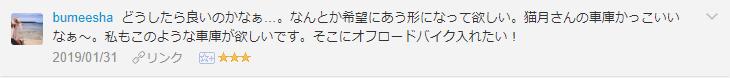 f:id:necozuki299:20190131201857p:plain