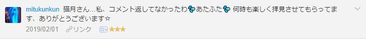 f:id:necozuki299:20190201095624p:plain