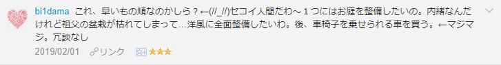 f:id:necozuki299:20190202141012p:plain