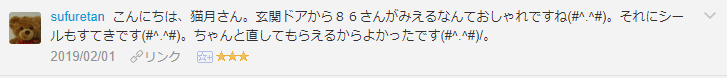 f:id:necozuki299:20190202141015p:plain