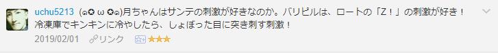 f:id:necozuki299:20190202141027p:plain