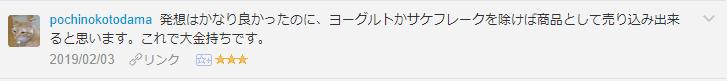 f:id:necozuki299:20190204140559p:plain