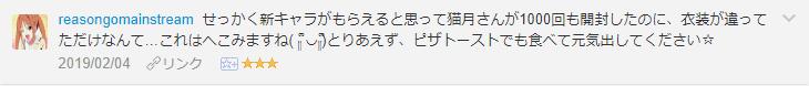 f:id:necozuki299:20190205143715p:plain