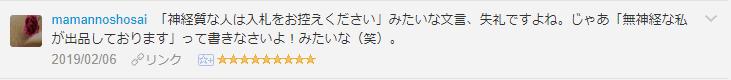 f:id:necozuki299:20190207165750p:plain