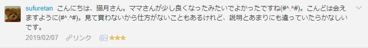 f:id:necozuki299:20190208190721p:plain