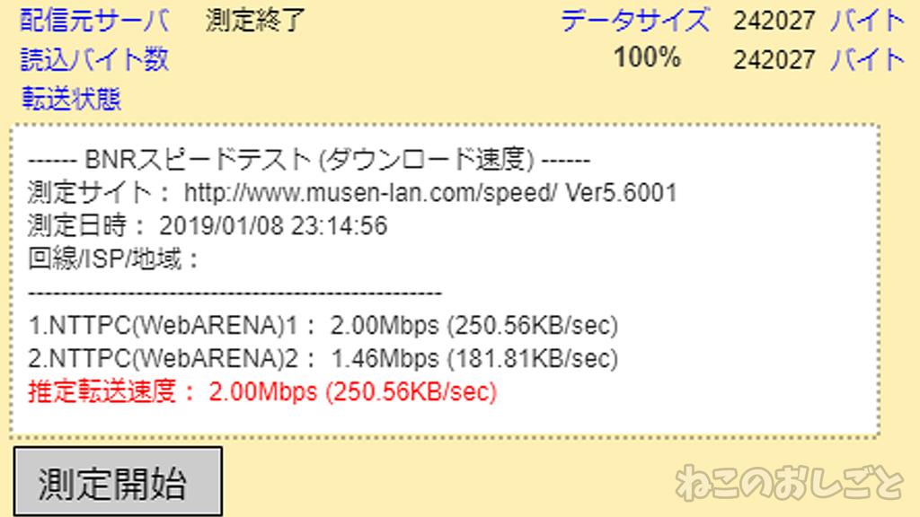 https://cdn-ak.f.st-hatena.com/images/fotolife/n/necozuki299/20190209/20190209143809.jpg
