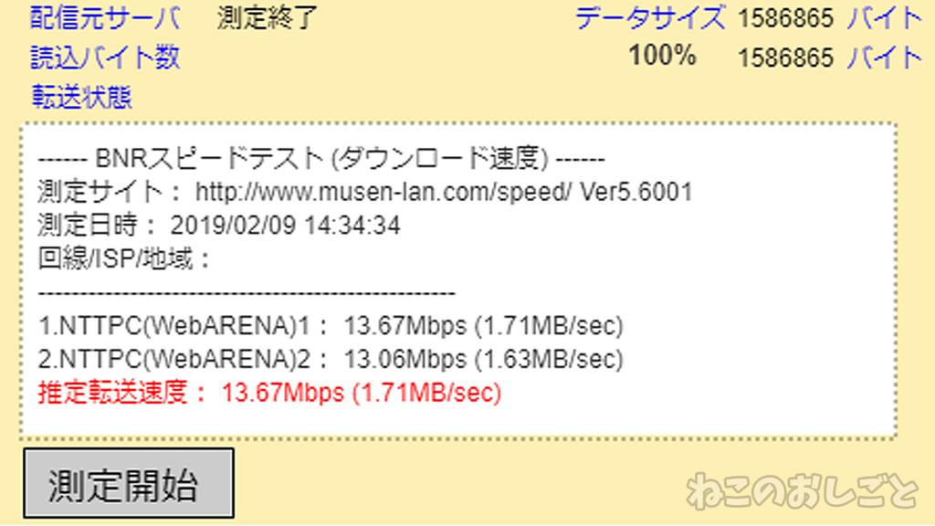 f:id:necozuki299:20190209143841j:plain