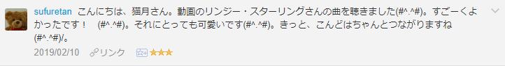 f:id:necozuki299:20190211171835p:plain